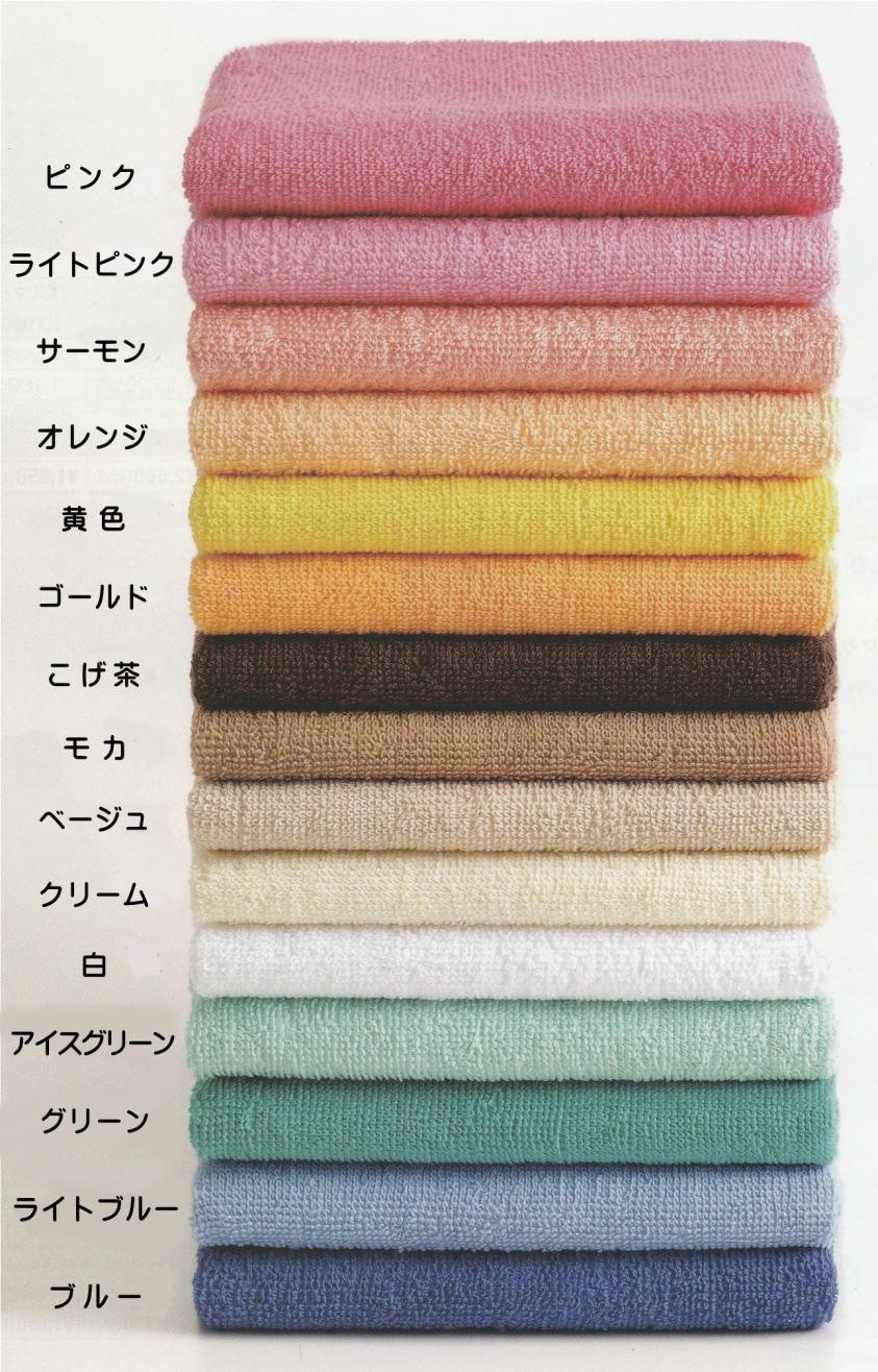 カラーバスタオル